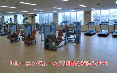 トレーニングルームS.jpg