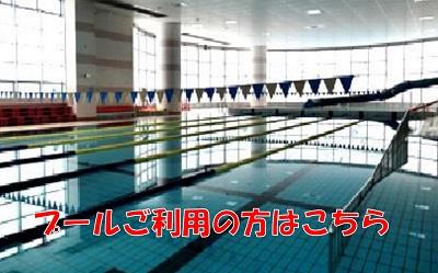 水夢ランドあらいS.jpg