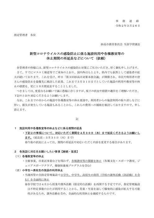 コロナ対策(表).jpg