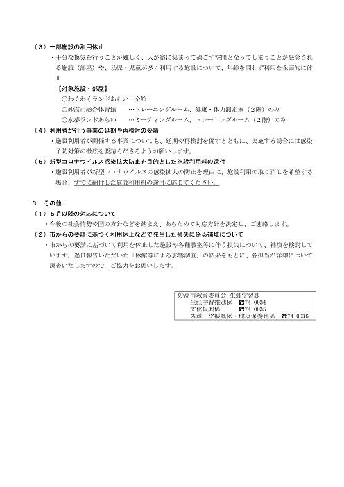 コロナ対策(裏).jpg