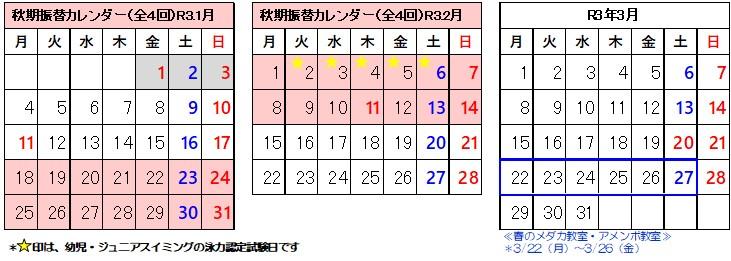 振替開催カレンダー.jpg