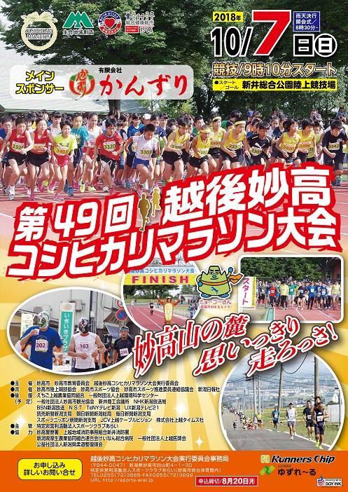 越後妙高コシヒカリマラソン大会dferhtjrykt.jpg