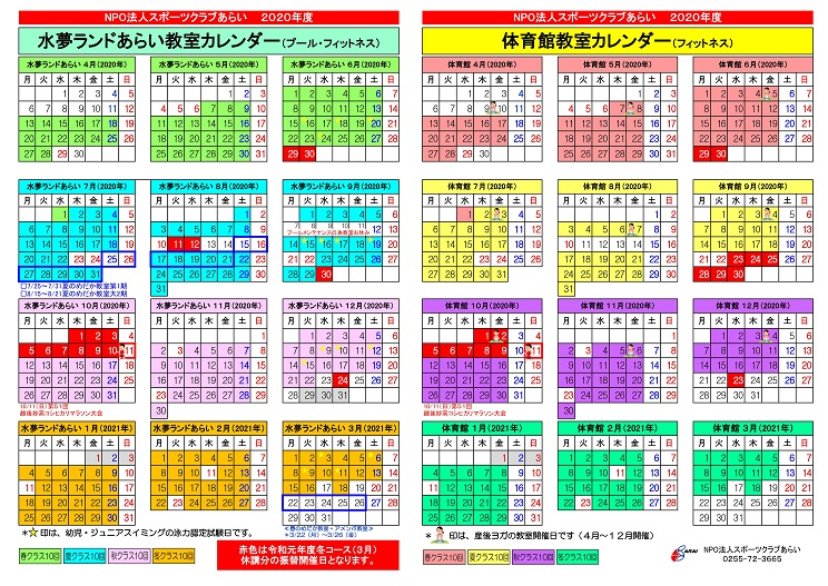 R2教室カレンダー.jpg