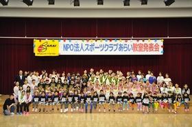 平成28年度「スポーツクラブあらい教室発表会」開催のお知らせ!