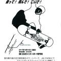 GO-スケートMYOKOスクール~乗って!飛んで!こいで!~