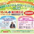 第27回新潟県スポーツ・レクリエーション大会 in 妙高