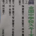 祈健闘‼【第55回全国中学校スキー大会】