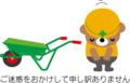 新井総合公園【停電】のお知らせ