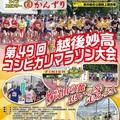 【第49回越後妙高コシヒカリマラソン大会】申込受付始まる!!