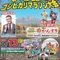 【第50回越後妙高コシヒカリマラソン大会】大会開催の可否について