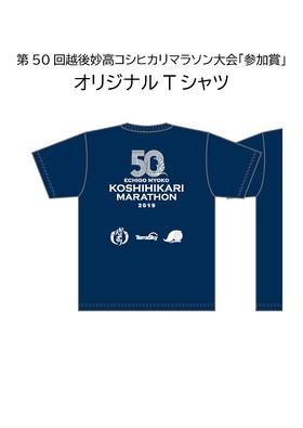 【第50回越後妙高コシヒカリマラソン大会】参加賞について(再連絡)