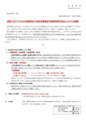 【重要】新型コロナウイルスの感染防止に係る「各種教室」「施設利用」の休止について(お知らせ)