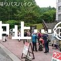 【第14回日帰りバスハイク】