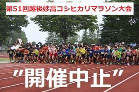 【重要】第51回越後妙高コシヒカリマラソン大会「開催中止」について(報告)