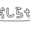 【重要連絡】「冬期・春期」教室開催中止について(お詫びと対応)