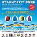 【オクトーバー・ラン&ウォーク2020】参加者大募集!!