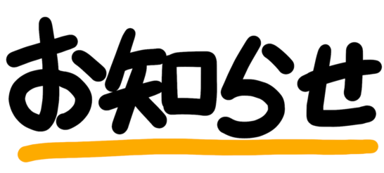 oshirase-546x246.png