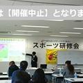 【開催中止】令和2年度「スポーツ研修会」について(お知らせ)