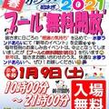 【水夢ランドあらい ~新年イベント~】「2021年 新春 初泳ぎ