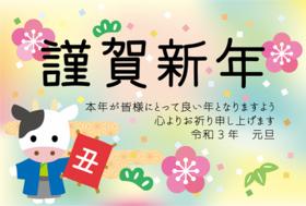 【新年のご挨拶‼】(。ᵕᴗᵕ。)