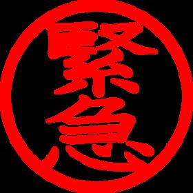【緊急連絡】「水泳・フィットネス教室開催」について(お知らせ)