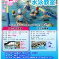 春のアメンボ・メダカ水泳教室開催します!