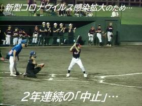 【重要】ナイター(ソフトボール・パパギャルボール)大会