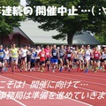 【重要】「第52回 越後妙高コシヒカリマラソン大会」