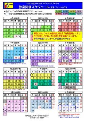 【重要連絡】「教室休講 と 振替日」について(お知らせ)